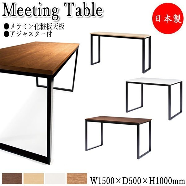 ミーティングテーブル ハイタイプ 角型 日本製 業務用  幅150cm 奥行50cm メラミン化粧板 スチール脚 アジャスター付 茶色 ブラウン 白 ホワイト NS-1631