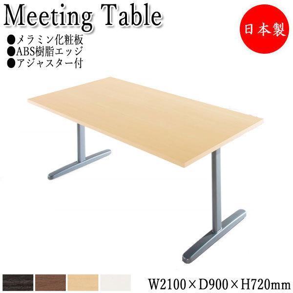 ミーティングテーブル 長方形天板 T字脚タイプ 日本製 業務用 幅210cm 奥行90cm 高さ72cm メラミン化粧板 アジャスター 茶色 ブラウン 白 ホワイト NS-2004
