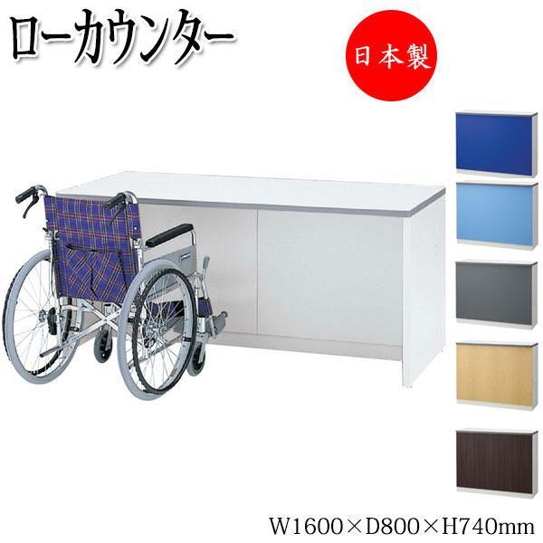 オフィスカウンター ロータイプ 車椅子対応 システム 収納 シート張り カラー 受付 オフィス エントランス 間仕切り お客様対応 応対 シンプル SE-0549