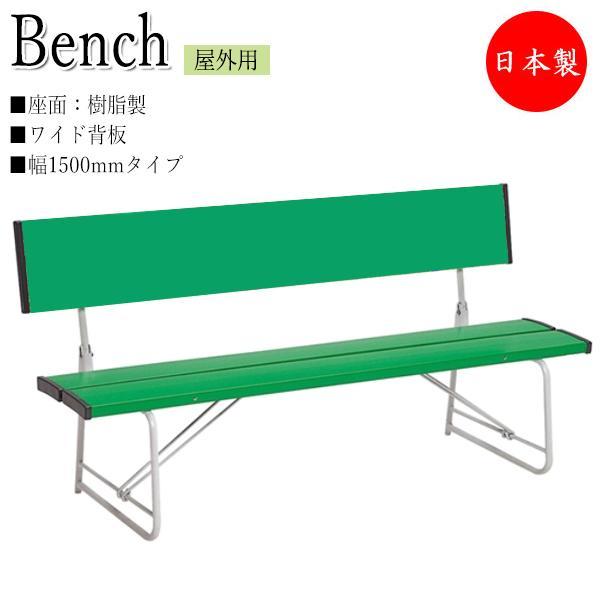 ベンチ 幅1500タイプ 背付き 屋外用 ガーデンチェア 長椅子 ガーデン用品 施設備品 樹脂製 スチール脚 安全カバー付 TR-0038