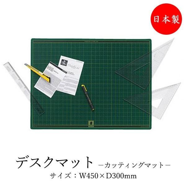 デスクマット カッティングマット 幅45×奥行30cm 両面使用可能 グリーン色 事務用品 オフィス用品 デスク周辺 TY-0049