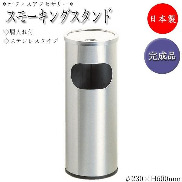 スモーキングスタンド 灰皿 喫煙台 屑入れ付 ダストボックス ゴミ箱 丸型 φ23×高さ60cm ステンレス製 UT-0170