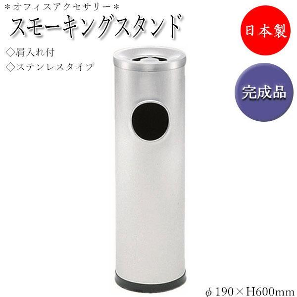 スモーキングスタンド 灰皿 喫煙台 屑入れ付 ダストボックス ゴミ箱 丸型 φ19×高さ60cm ステンレス製 UT-0172