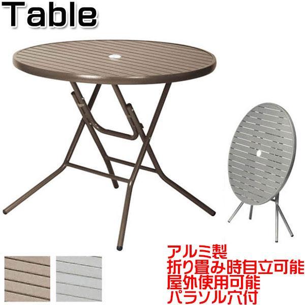 屋外用 テーブル 折り畳み式 自立 机 円卓 丸机 カフェテーブル ガーデンテーブル アウトドアテーブル アルミテーブル パラソルテーブル 幅900mm UT-1339