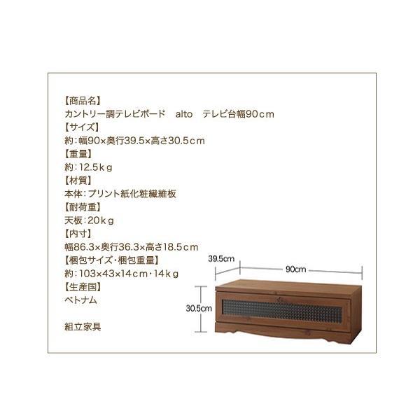 テレビ台 テレビボード 幅120cm おしゃれ 収納付き ロータイプ カントリー調 kagustyle 12