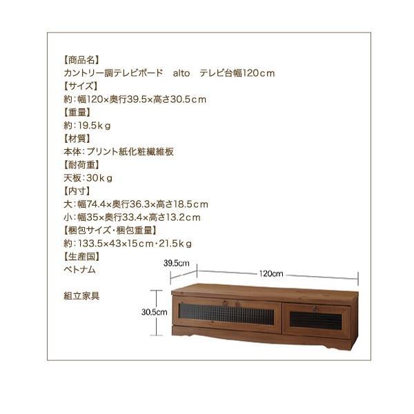 テレビ台 テレビボード 幅120cm おしゃれ 収納付き ロータイプ カントリー調 kagustyle 13
