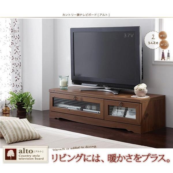 テレビ台 テレビボード 幅120cm おしゃれ 収納付き ロータイプ カントリー調 kagustyle 09