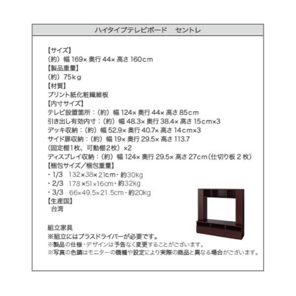 テレビ台 ハイタイプ 幅169cm 収納一体型 おしゃれ テレビボード kagustyle 15