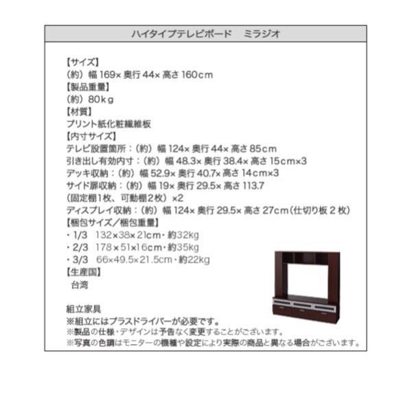 テレビ台 ハイタイプ 幅169cm 収納一体型 おしゃれ テレビボード kagustyle 16