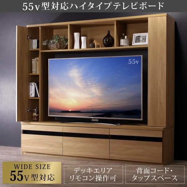 テレビ台 ハイタイプ 幅180cm 収納付き 55インチ テレビボード kagustyle