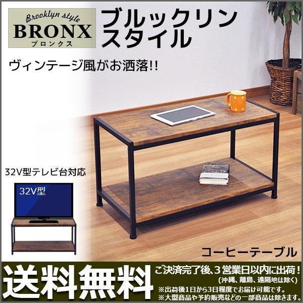 (予約販売) テレビ台 ローテーブル『ブルックリンスタイル コーヒーテーブル』幅80cm 奥行き40cm 高さ40cm ヴィンテージ風 木製ソファーテーブル (ABX-300)|kaguto