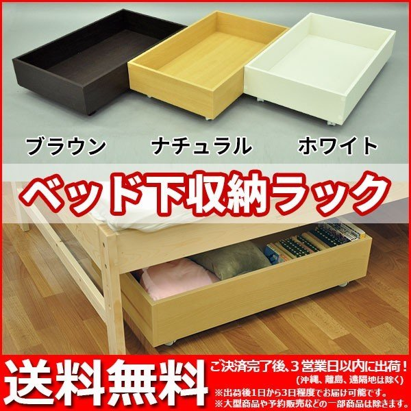 ベッド下収納キャスター付き(単品)木製ベッド下収納ボックス(ベッド下収納ボックスベッド下収納ラックベッド下収納ケースベッド下引き