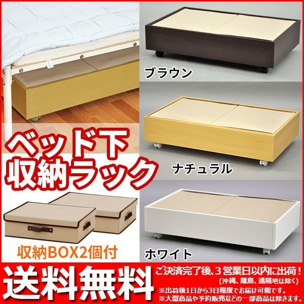 ベッド下 収納ボックス ベッド 収納ケース『ベッド下収納ボックスセット』フタ有りBOX(大)2個付き 収納BOX フタ付き 布 ベッド下収納ボックス ベッド下収納|kaguto