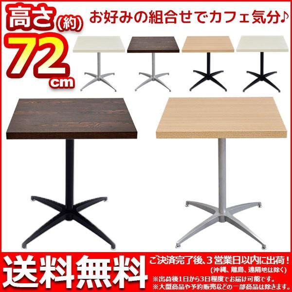 カフェテーブル カウンターテーブル 幅60cm 奥行き60cm 高さ71.5cm 送料無料 おしゃれ お洒落 サイドテーブル ソファテーブル DIYテーブル 受付テーブル|kaguto