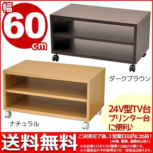 『キャスター付きフリーラックM』(CFR-2M) 幅60cm 奥行き35cm 高さ32.8cm 送料無料 木製シンプルテレビ台(サイドテーブル、プリンター台) テレビボード|kaguto