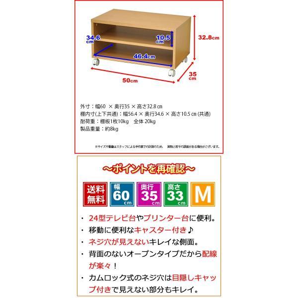 『キャスター付きフリーラックM』(CFR-2M) 幅60cm 奥行き35cm 高さ32.8cm 送料無料 木製シンプルテレビ台(サイドテーブル、プリンター台) テレビボード|kaguto|05