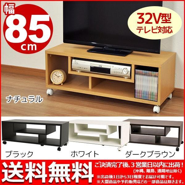 キャスター付きフリーラックL (CFR-3L) 幅85cm 奥行き35cm 高さ32.8cm 送料無料 木製シンプルテレビ台 テレビボード(TVボード ローボード テレビラック TV台)|kaguto