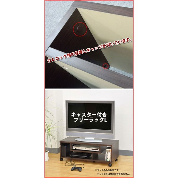 キャスター付きフリーラックL (CFR-3L) 幅85cm 奥行き35cm 高さ32.8cm 送料無料 木製シンプルテレビ台 テレビボード(TVボード ローボード テレビラック TV台)|kaguto|03
