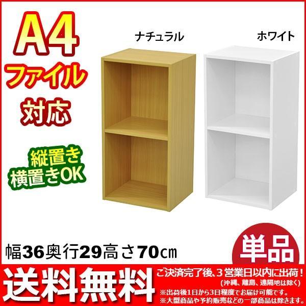 A4対応カラーボックス2段 (単品)幅35.9cm 奥行き29.2cm 高さ70.6cm 送料無料 A4ファイル収納可能カラーBOX(すき間収納 すきま収納) (HK2T-01_WH/HK2T-02_NA)|kaguto