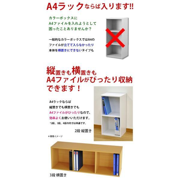 A4対応カラーボックス2段 (単品)幅35.9cm 奥行き29.2cm 高さ70.6cm 送料無料 A4ファイル収納可能カラーBOX(すき間収納 すきま収納) (HK2T-01_WH/HK2T-02_NA)|kaguto|02