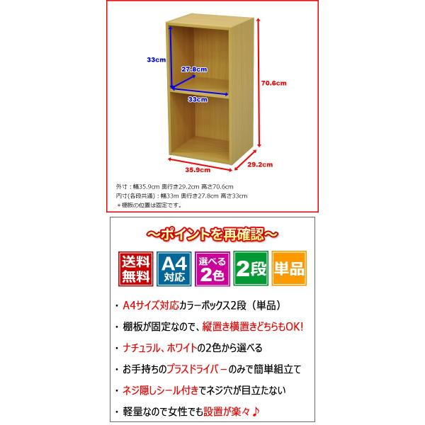 A4対応カラーボックス2段 (単品)幅35.9cm 奥行き29.2cm 高さ70.6cm 送料無料 A4ファイル収納可能カラーBOX(すき間収納 すきま収納) (HK2T-01_WH/HK2T-02_NA)|kaguto|05