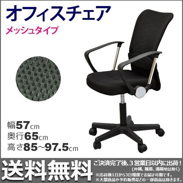 オフィス、ワークチェア オフィスチェア 座面高さ43cm〜55.5cm メッシュ キャスター付き椅子 パソコンチェア 事務椅子 おしゃれ OAチェア(GEHL-100)|kaguto