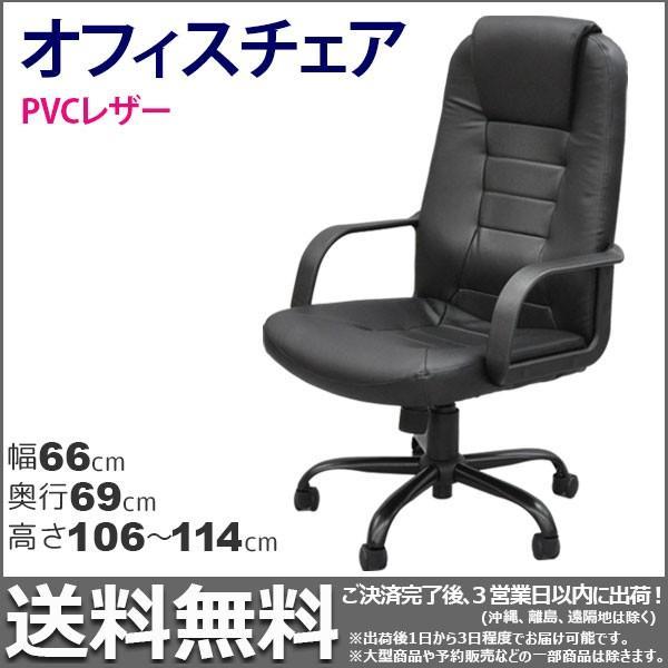 オフィス、ワークチェア オフィスチェア 座面高さ44.5cm〜52.5cm ハイバック キャスター付き椅子 パソコンチェア 事務用椅子 おしゃれ OAチェア(GEHL-400)(S)|kaguto