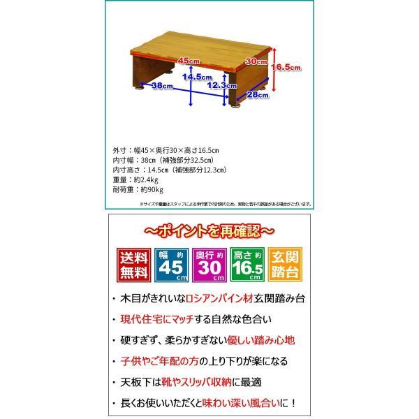 玄関踏み台 木製 玄関 踏み台45幅 幅45cm 奥行き30cm 高さ16.5cm おしゃれ踏み台ステップ昇降台 天然木 靴 収納 スリッパ収納 シンプル かわいい (GF-4515)|kaguto|06