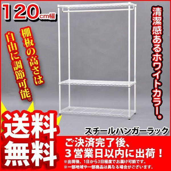 (S)ホワイトスチールハンガーラック幅120cm (HR-W1200)幅120cm 奥行き45cm 高さ180cm 送料無料 高さ調節可能な白色のスチールラック衣類収納 ハンガー掛け|kaguto