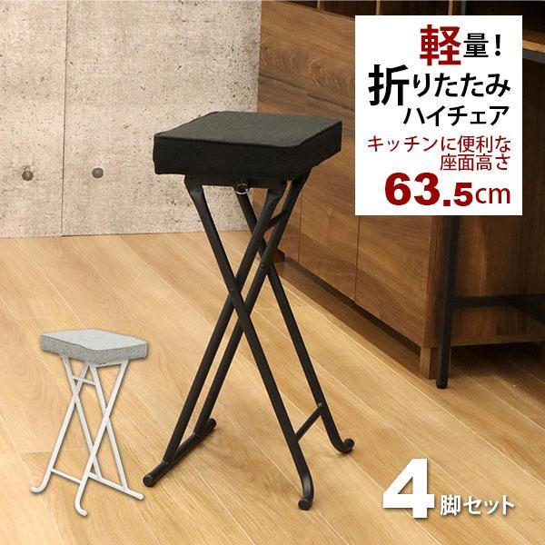 キッチンチェア キッチン 椅子 折りたたみ ハイスツール ハイチェア カウンターチェア(AAHS4脚セット)|kaguto