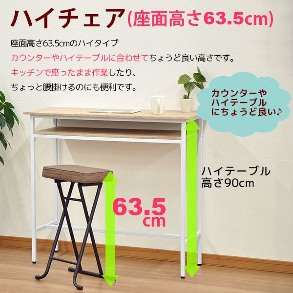 キッチンチェア キッチン 椅子 折りたたみ ハイスツール ハイチェア カウンターチェア(AAHS4脚セット)|kaguto|02