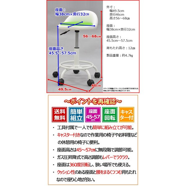『キャスター付きキッチンチェア昇降式』(ADT-005006007) 幅49.5cm 奥行き46cm 高さ56cm〜68cm 座面高さ45.5cm〜57.5cm 送料無料 ガス圧昇降キッチンチェア|kaguto|04