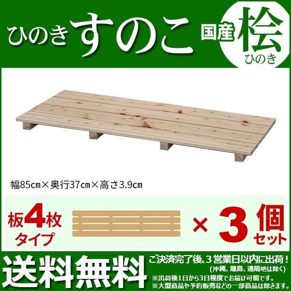 ひのき すのこ 国産桧すのこ 板4枚 (3個セット) 幅85cm 奥行き37cm 高さ3.9cm 日本製ひのきスノコ ヒノキスノコ 檜簀子 簀の子 シンプル 天然木 (NHS-004)
