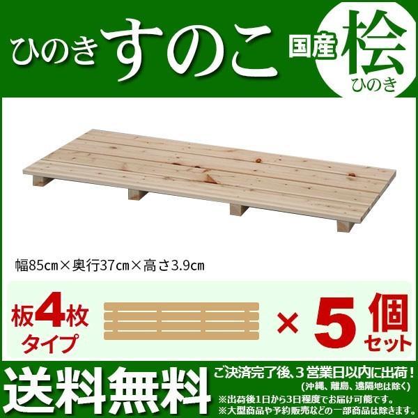 ひのき すのこ 国産桧すのこ 板4枚 (5個セット) 幅85cm 奥行き37cm 高さ3.9cm 日本製ひのきスノコ ヒノキスノコ 檜簀子 簀の子 シンプル 天然木 (NHS-004)