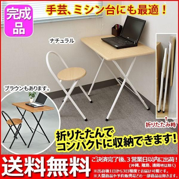 (S)折りたたみテーブル&チェアセット 送料無料 コンパクト収納 折り畳みテーブル 折りたたみ テーブル 椅子 チェアー セット ミシン台(OT-100 OT-600)|kaguto