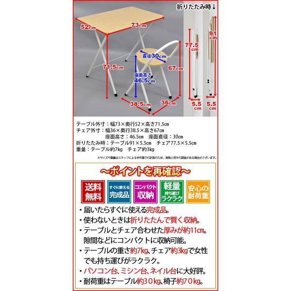 (S)折りたたみテーブル&チェアセット 送料無料 コンパクト収納 折り畳みテーブル 折りたたみ テーブル 椅子 チェアー セット ミシン台(OT-100 OT-600)|kaguto|05
