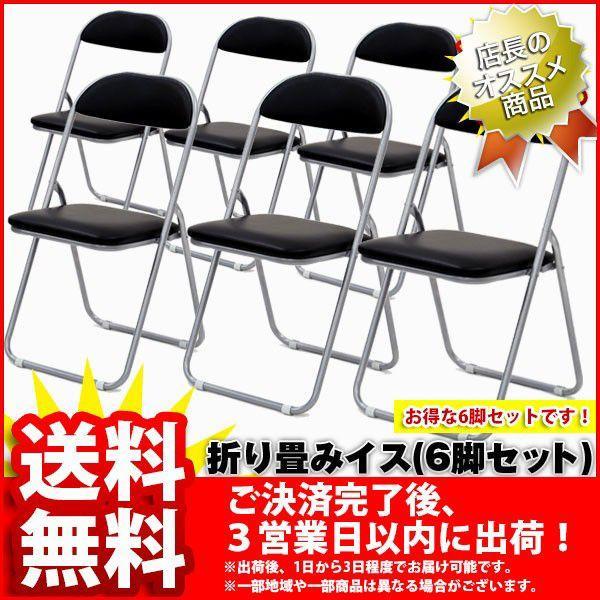 パイプ椅子 折りたたみ椅子『(S)折りたたみチェアー』(6脚セット)|kaguto