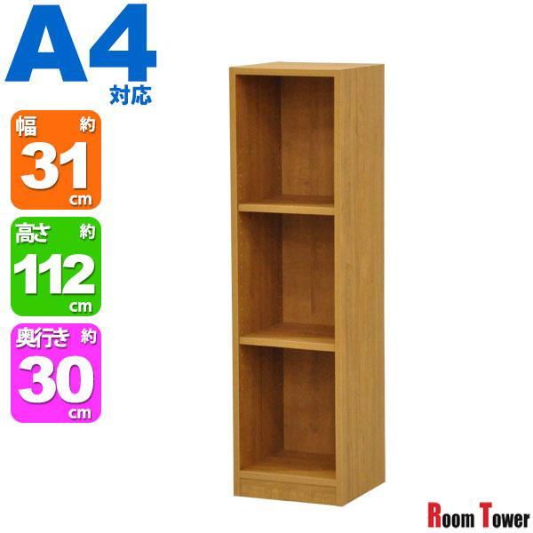 カラーボックスA4対応 収納棚A4ファイル3段 すき間収納 幅31cm 奥行き29.5cm 高さ112.4cm 教科書 学用品 子ども部屋 送料無料 シンプル木目柄 おしゃれ かわいい
