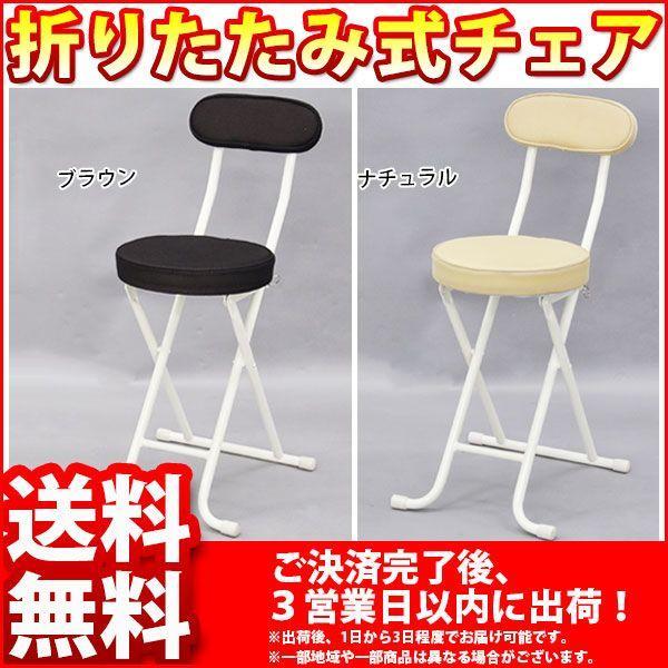 『(S)折りたたみ椅子 背もたれ付き』(SLN-単品)幅35.5cm奥行き48cm高さ73.5cm座面高さ48.5cm送料無料 クッション性のある折りたたみチェアー(折り畳みチェア)|kaguto