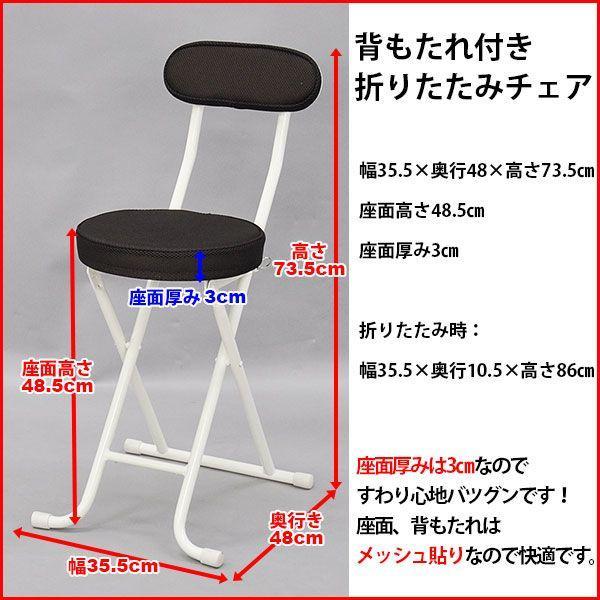 『(S)折りたたみ椅子 背もたれ付き』(SLN-単品)幅35.5cm奥行き48cm高さ73.5cm座面高さ48.5cm送料無料 クッション性のある折りたたみチェアー(折り畳みチェア)|kaguto|06