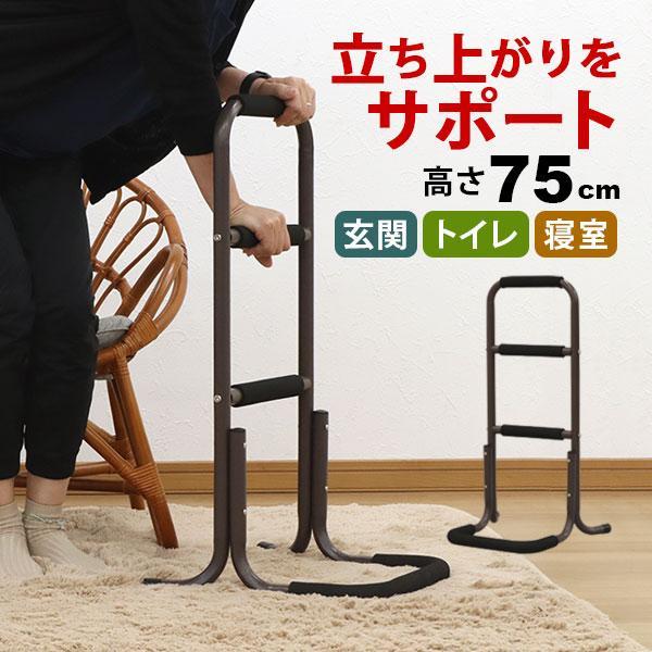 立ち上がり補助手すり 立ち上がりサポートスタンド ハイタイプ75cm 手摺り|kaguto