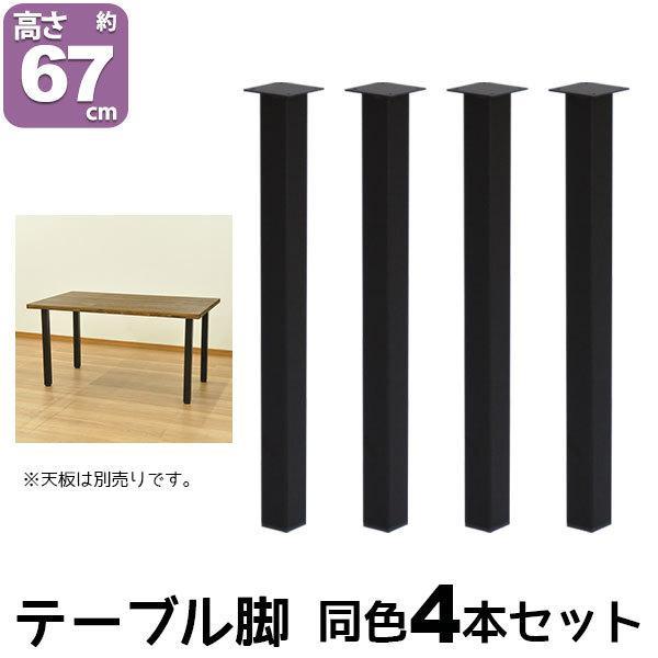テーブル脚パーツテーブルキッツ用テーブル脚のみ高さ67cm(4本セット)アイアン脚スチール脚テーブル脚ブラック(黒)(TBK-5