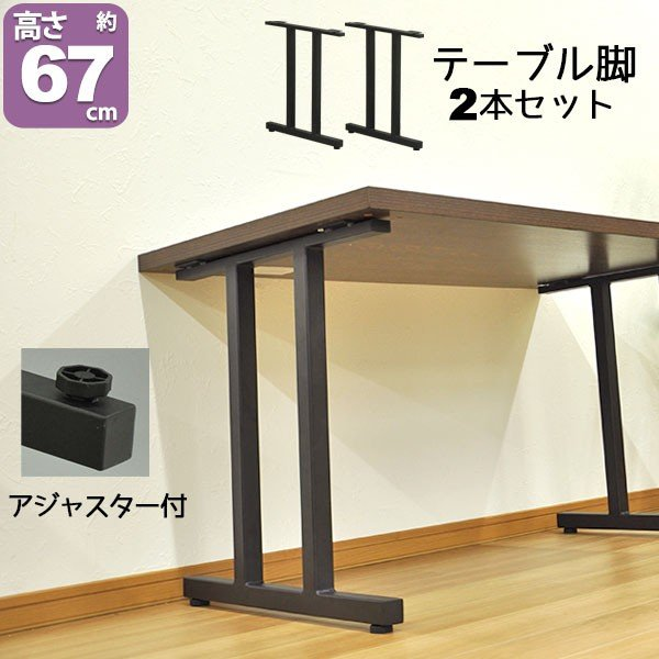 テーブル脚パーツDIYテーブル脚テーブル脚のみ高さ67cm(II型2本セット)アイアン脚スチール脚リメイクリフォームテーブル脚ブ