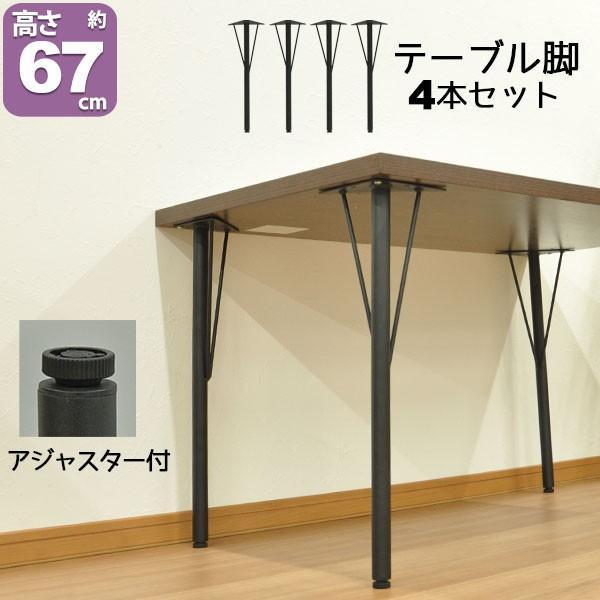 テーブル 脚 パーツ DIY テーブル脚 テーブル 脚のみ 高さ67cm (ヴィンテージ風4本セット)アイアン脚 スチール脚 リメイク リフォーム テーブル脚 テーブル用脚
