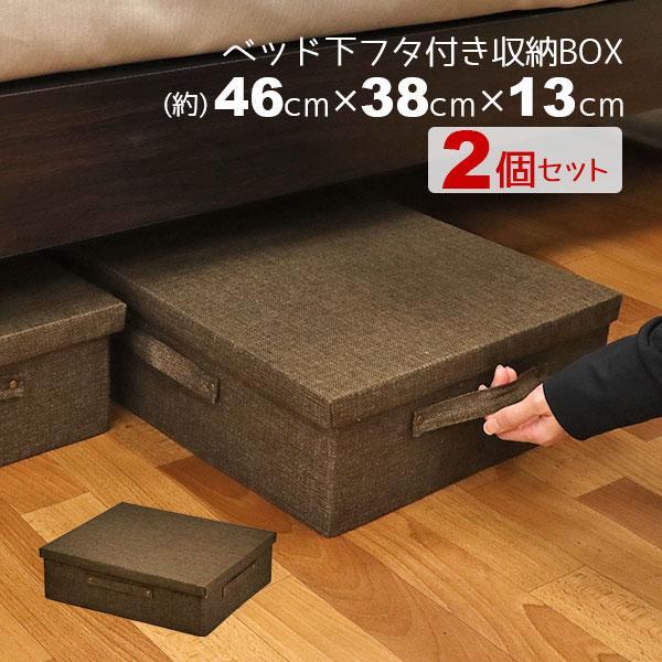 ベッド下収納フタ付きベッド下収納ボックスフタ付きボックスベッド下収納ケースインナーボックス蓋つきBOX幅46cm奥行き38cm高