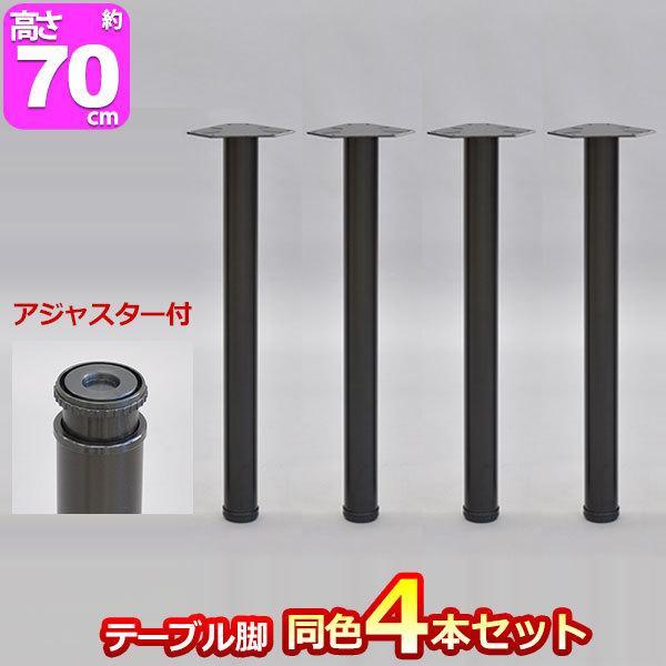 テーブル脚パーツマルチレッグ(テーブル脚のみ4本セットTL-01BK_BK*4)アイアン脚スチール脚テーブルリフォームリメイク高
