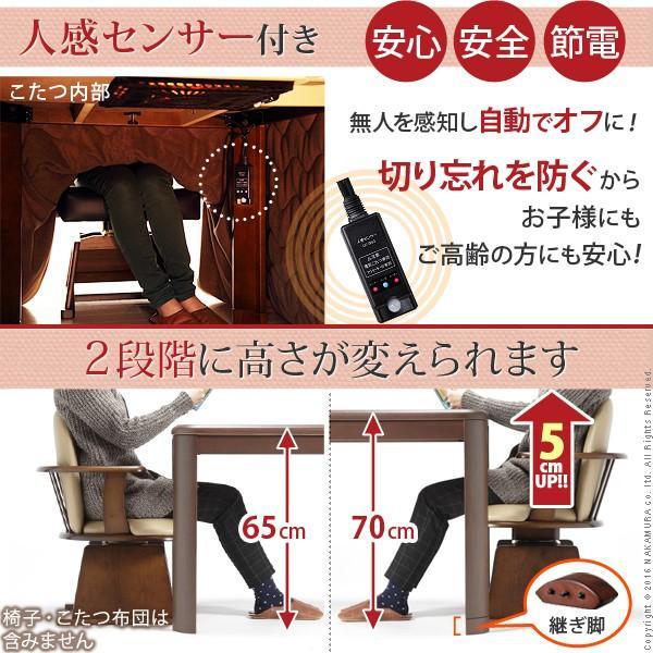 こたつ 長方形 ダイニングテーブル 人感センサー・高さ調節機能付き ダイニングこたつ ( 90x60cm こたつ本体のみ)-KAGUYA