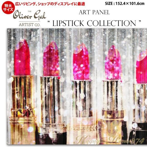 代引き不可 特大サイズ アートパネル「LIPSTICK COLLECTION」サイズ152.4×101.6cm 絵画 アートフレーム