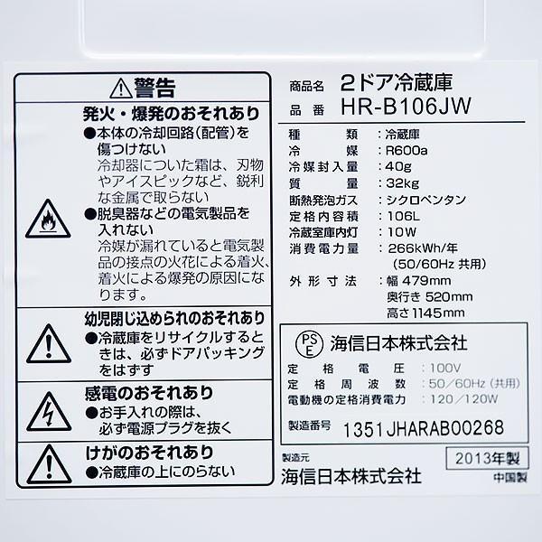 【中古】 Hisense HR-B106JW BK3426 106L 直冷式2ドア冷蔵庫 右開き|kaguya-interior|04