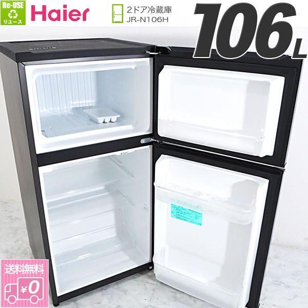 極美品2015年製 MF163 Haier 106L 2ドア冷蔵庫 JR-N106H 除菌シート付 人気の黒 一人暮らしに嬉しい省エネ/静音設計|kaguya-interior